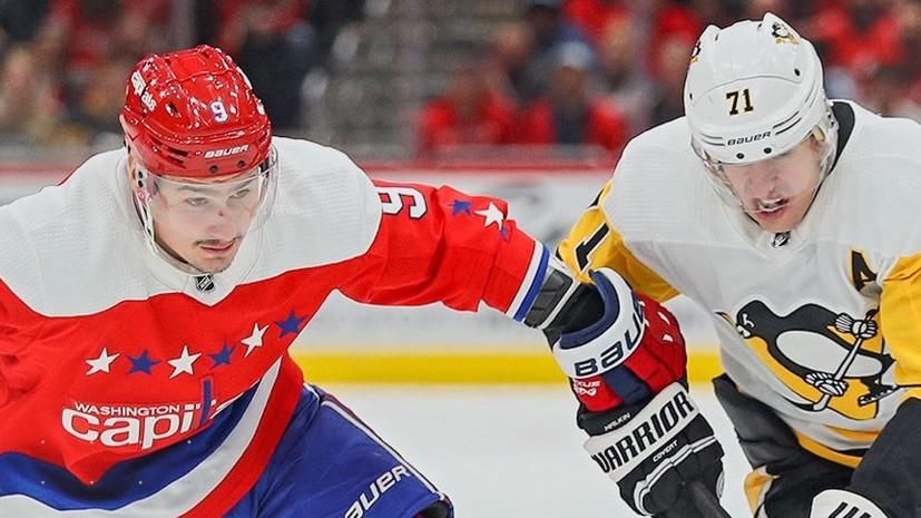 Шайба и передача Малкина не спасли «Питтсбург» от проигрыша «Вашингтону» в НХЛ