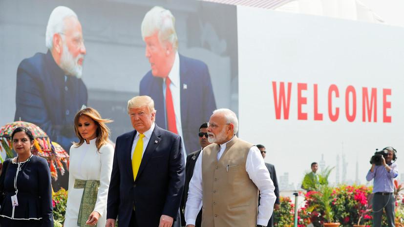 Трамп прибыл в Индию