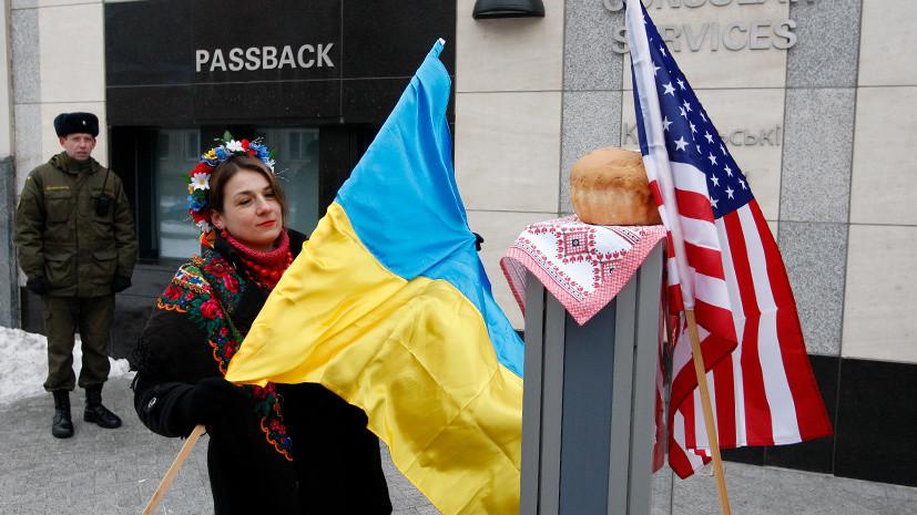 Взаимные стереотипы: США намерены поддержать «национальное единство» на Украине