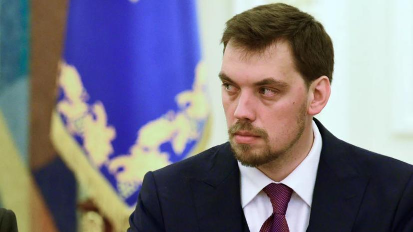 Гончарук пошутил о выплате ипотеки на Украине «торговлей оружием»