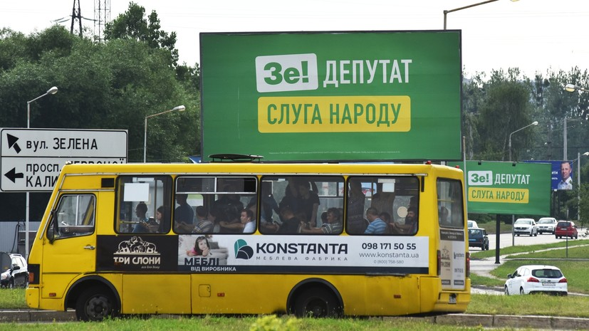 Опрос показал снижение рейтинга партии «Слуга народа» на Украине