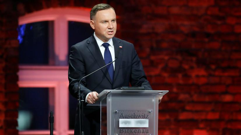 В Совфеде прокомментировали слова Дуды об «агрессии России» на Украине