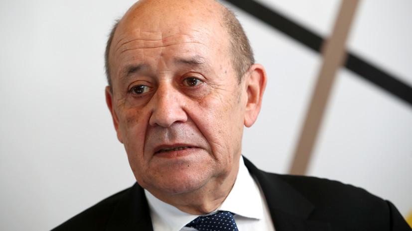 Глава МИД Франции призвал к новой повестке в контроле над вооружениями