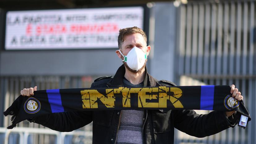 СМИ: В Италии могут провести все матчи без зрителей до 1 марта из-за коронавируса