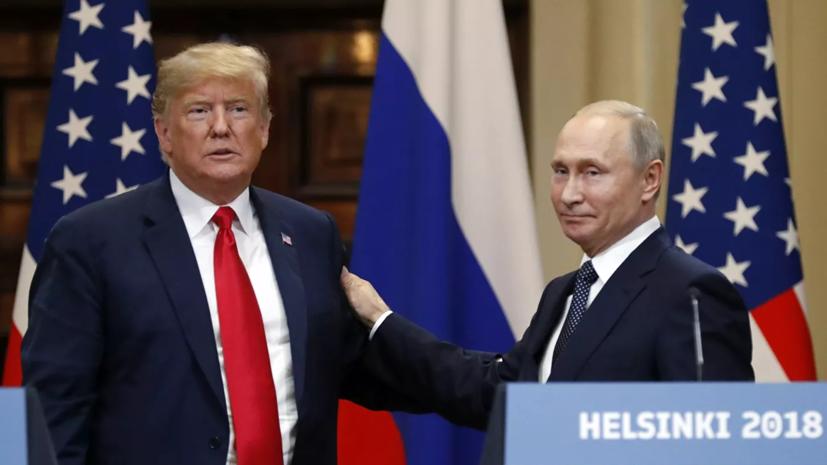 В США рассказали о подарке Трампу от Путина в 2018 году