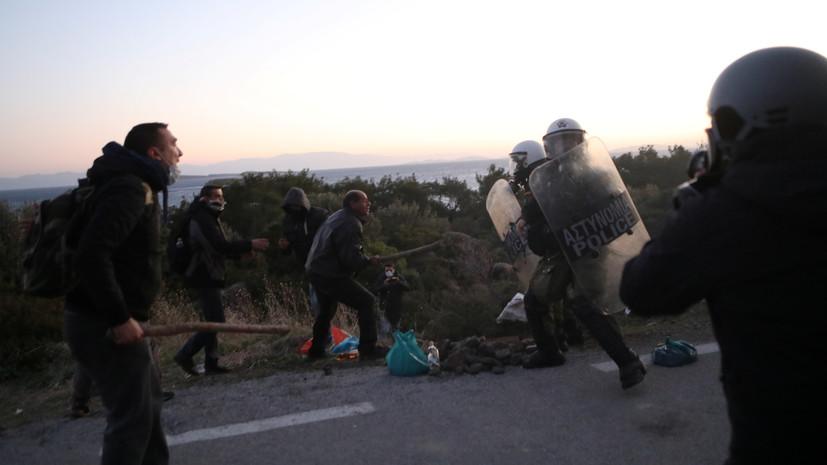 В Греции произошли беспорядки из-за новых лагерей для мигрантов