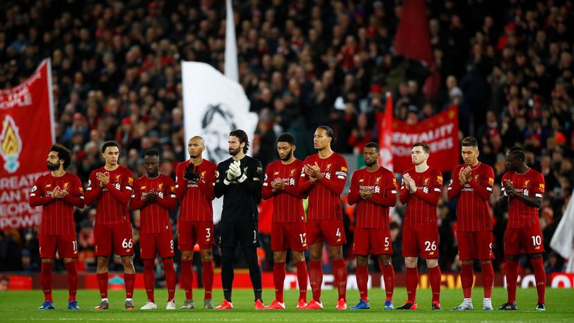«Ливерпуль» повторил рекорд по числу побед подряд в АПЛ