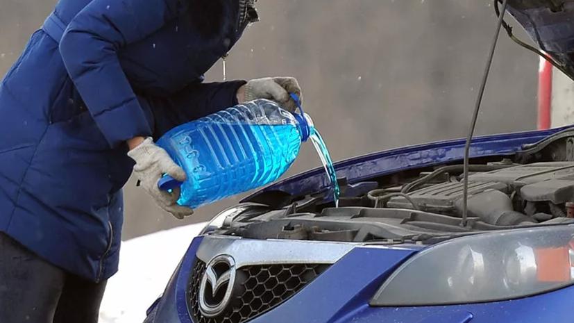 Роскачество проверило стеклоомывающую жидкость российских компаний