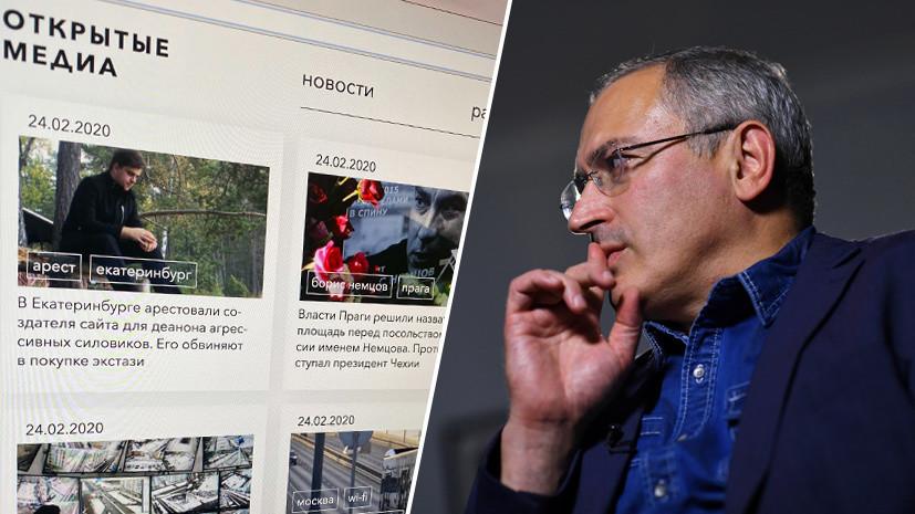 «Закрытые медиа»: что стоит за ликвидацией эстонских компаний Михаила Ходорковского