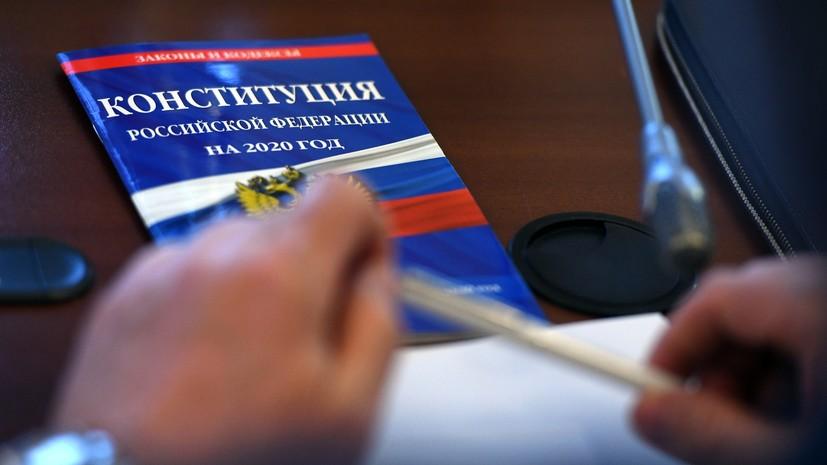 «66% планируют принять участие»: во ВЦИОМ рассказали о готовности россиян голосовать по поправкам к Конституции