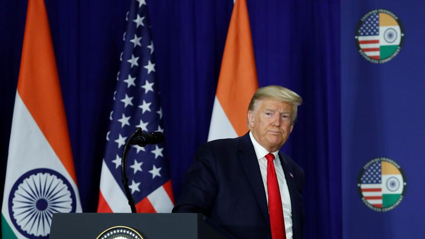 Трамп готов стать посредником в урегулировании вопроса Кашмира