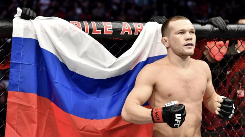 Российский боец UFC Ян отреагировал на оскорбление со стороны американца Сехудо