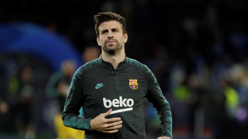 Футболист «Барселоны» Пике заявил, что сможет сыграть с «Реалом»