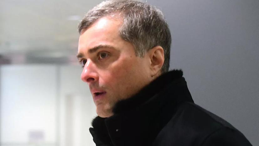 Сурков объяснил уход с поста помощника президента России