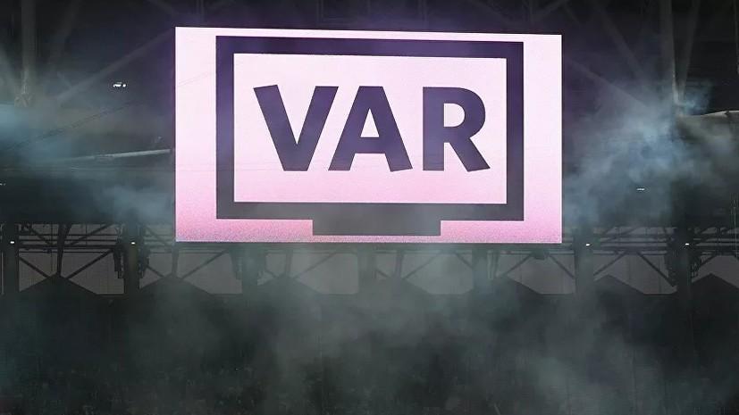 Система VAR будет работать на всех матчах весенней части РПЛ