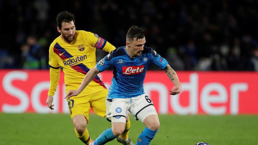 Экс-футболист «Барселоны» Дюгарри заявил, что матч ЛЧ с «Наполи» был отвратительным