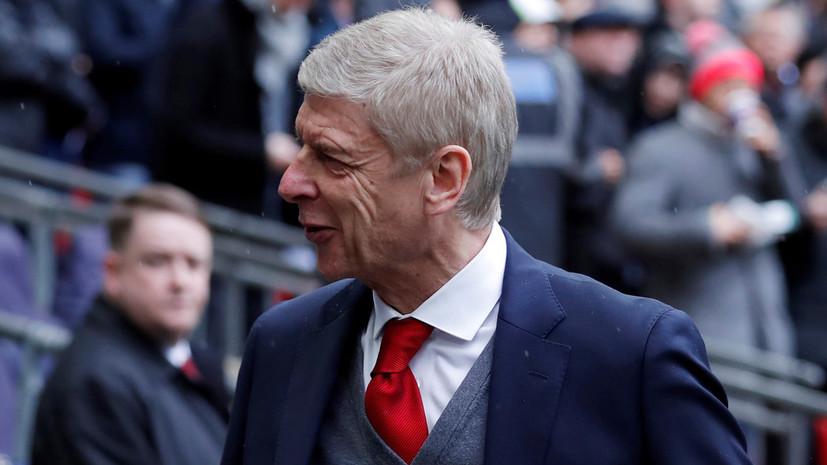 Экс-тренер «Арсенала» Венгер предложил отменить правило выездного гола в еврокубках