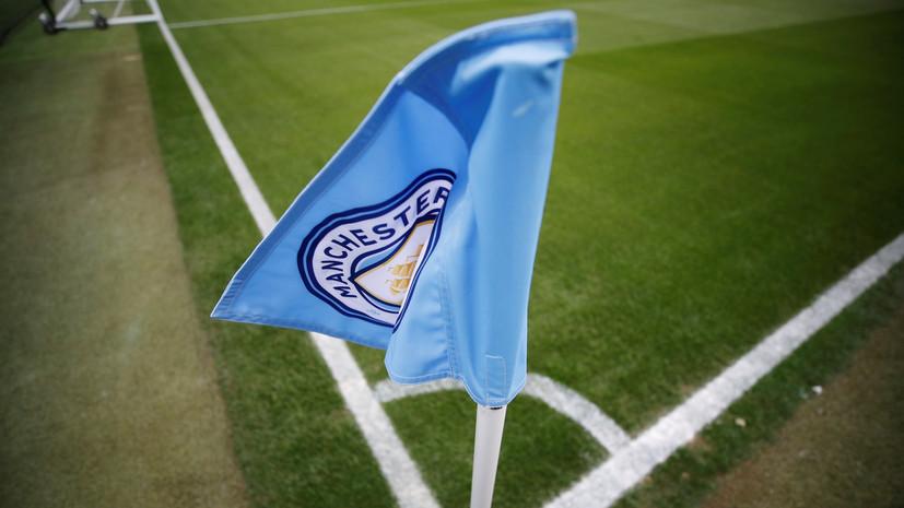 CAS зарегистрировал апелляцию «Манчестер Сити» на решение УЕФА