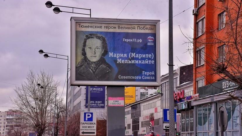 В Тюмени стартовал проект «Герои Великой Победы»