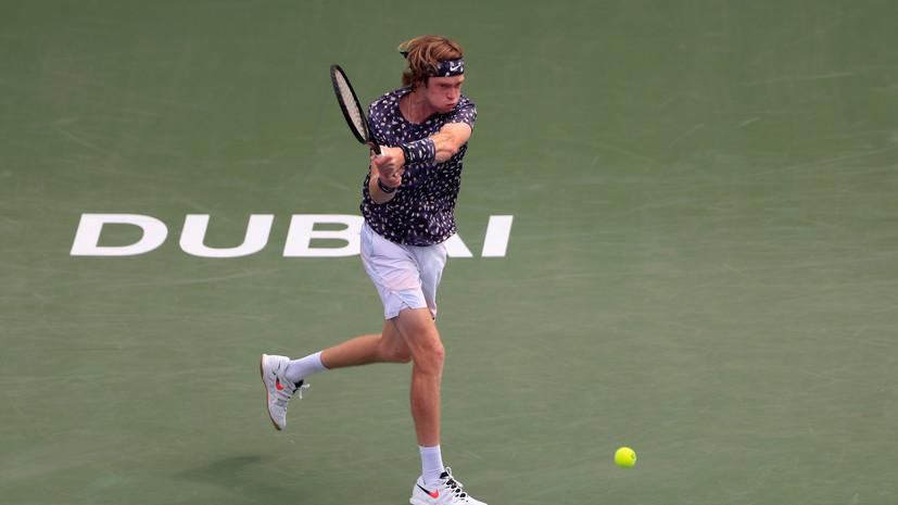 Рублёв вышел в четвертьфинал турнира ATP в Дубае