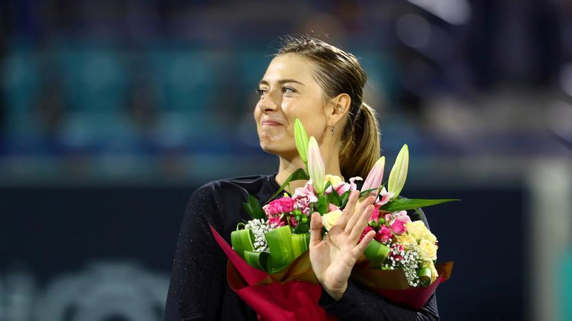 Джокович призвал зрителей турнира в Дубае посвятить аплодисменты Шараповой