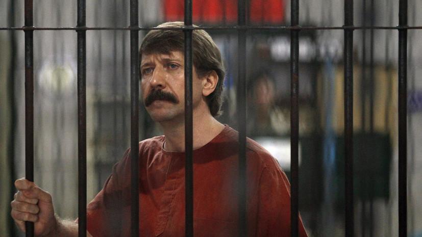 Супруга Бута оценила возможность его перевода из спецблока тюрьмы в США