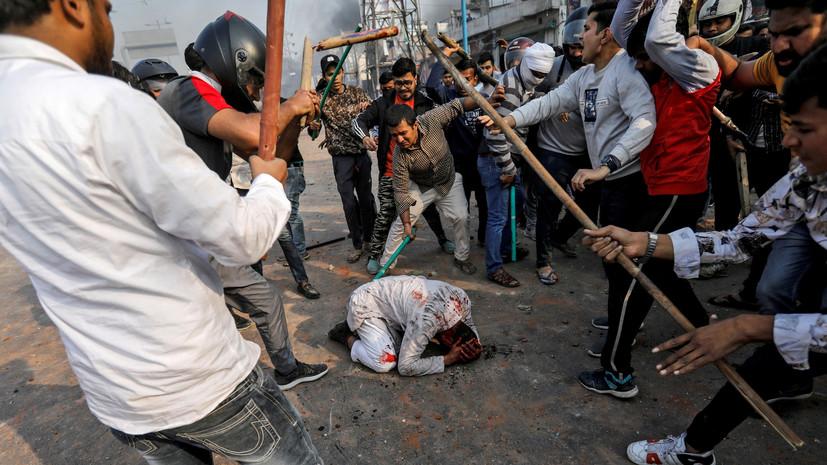 В Нью-Дели более 30 человек погибли в результате массовых беспорядков