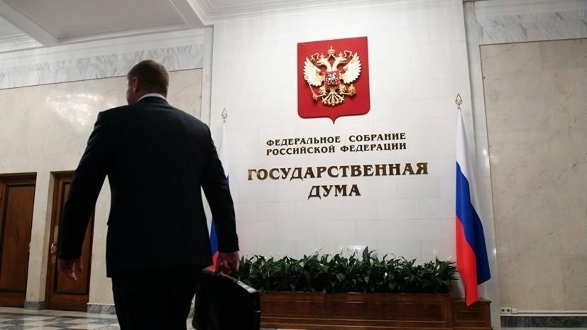 В Госдуме оценили заявление ВМС Украины об усилении флота России в Крыму