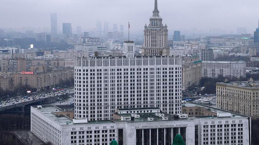 Правительство России определило кураторов по реализации нацпроектов