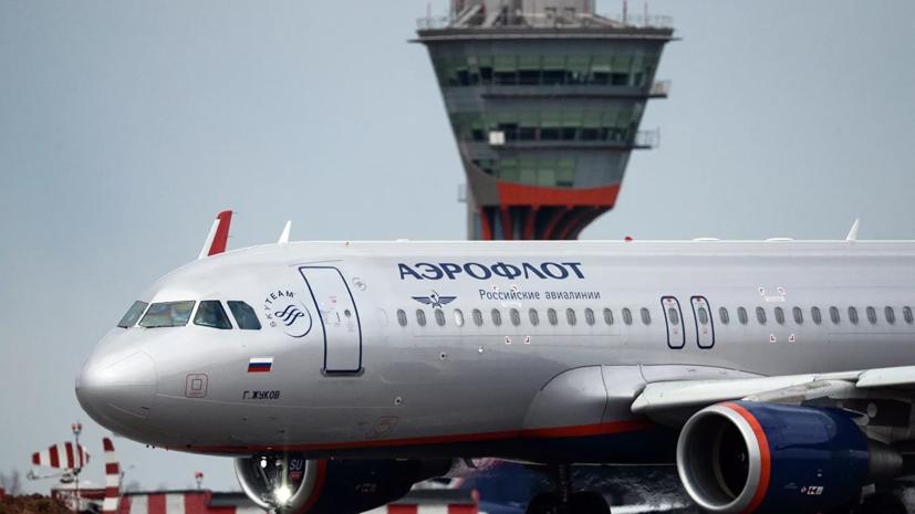 «Аэрофлот» и Korean Air продолжат выполнять полёты в Южную Корею