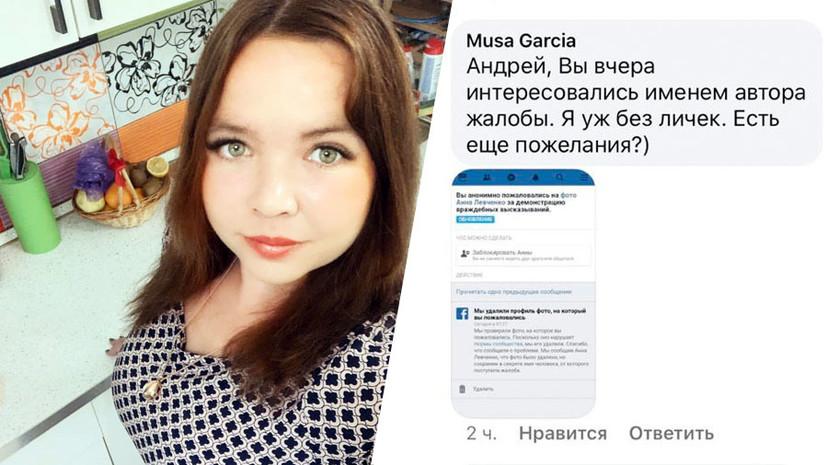 Facebookна месяц забанил сотрудничающую с RT активистку