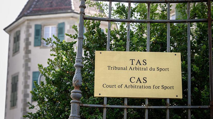 В CAS сообщили, что слушания по делу WADA и РУСАДА пройдут не ранее конца апреля