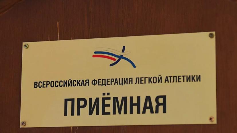 Юрченко остался единственным кандидатом на пост президента ВФЛА