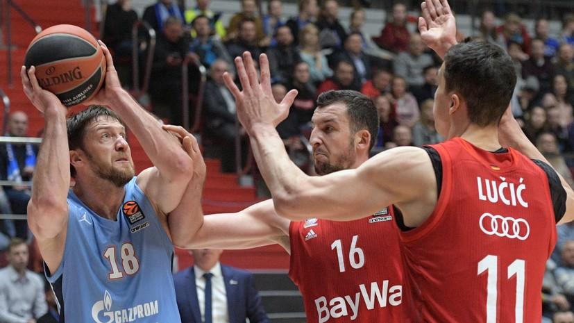 «Зенит» капитулировал перед «Баварией» в схватке аутсайдеров баскетбольной Евролиги