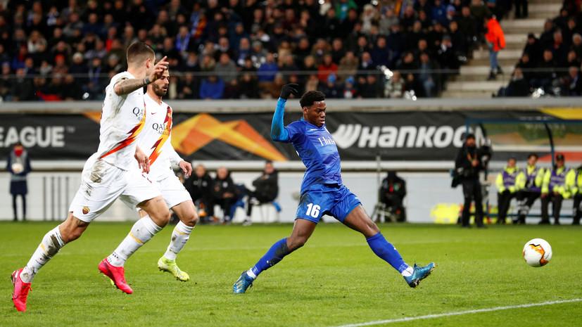 Голевой пас Мхитаряна помог «Роме» пройти «Гент» в 1/16 финала Лиги Европы