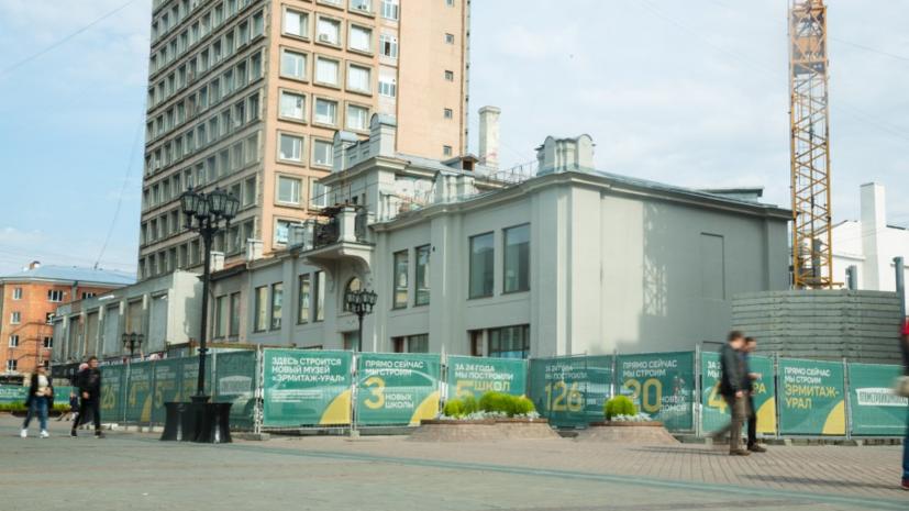 В Екатеринбурге рассказали о строительстве культурного центра «Эрмитаж-Урал»
