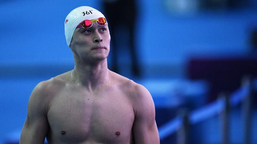 «Бить пробирки недопустимо»: олимпийский чемпион по плаванию Сунь Ян дисквалифицирован на восемь лет