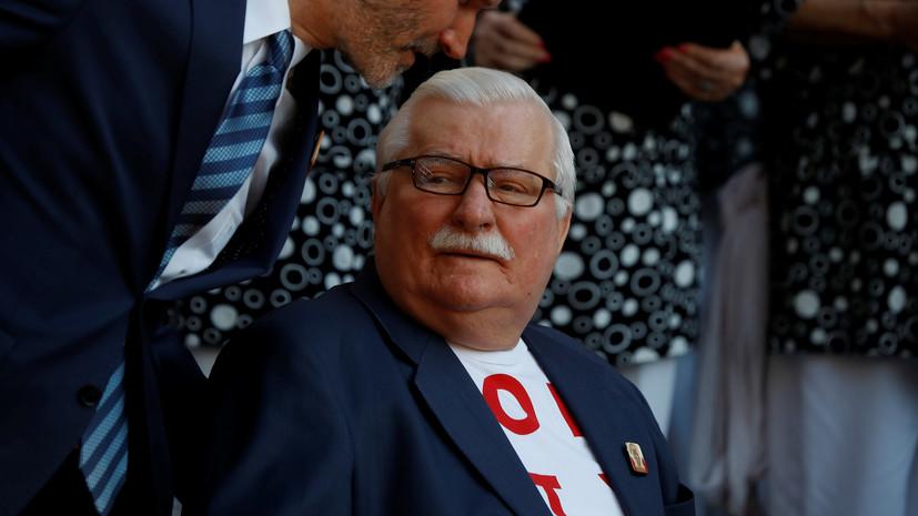 Валенса: примирение Польши с Россией сотрясло бы Запад