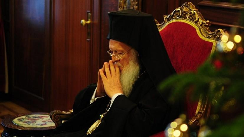 СМИ: Патриарх Варфоломей планирует провести общеправославную встречу