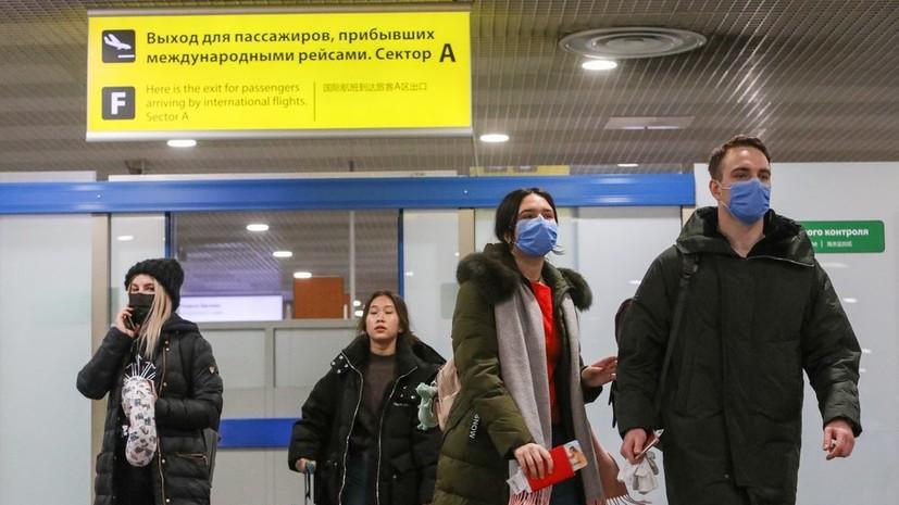 Всех прибывающих в Россию международными рейсами проверяют на COVID-19