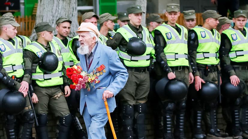 «Разрушение национальной памяти»: как в Киеве реагируют на обсуждение празднования Дня Победы