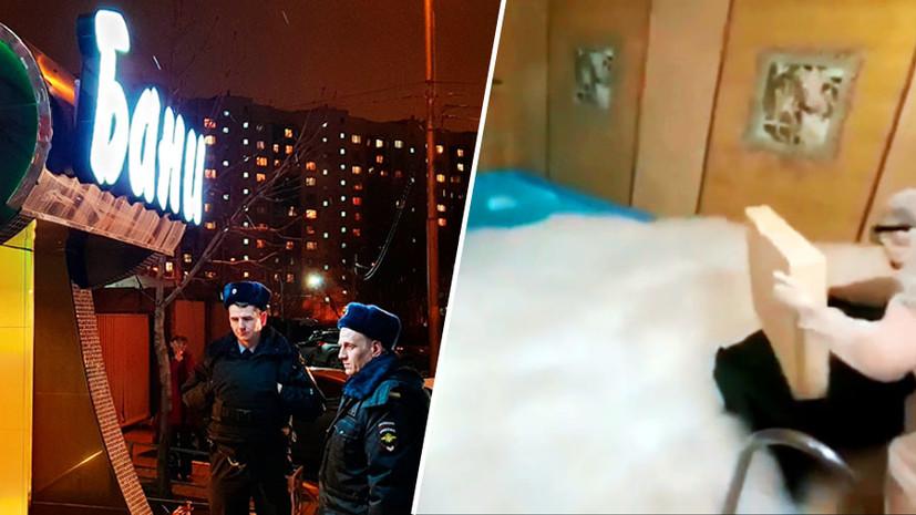 Вечеринка с сухим льдом: что известно о гибели трёх человек в банном комплексе в Москве