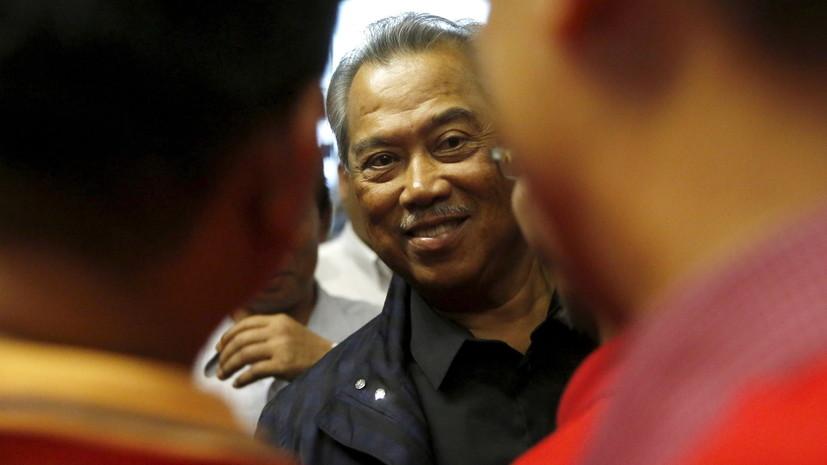 В Малайзии назначен новый премьер-министр