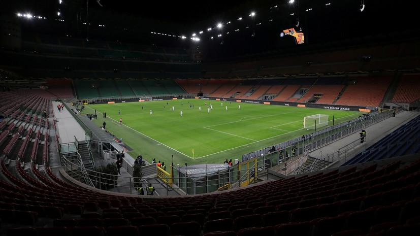 СМИ: Итальянские власти рассматривают вариант переноса матча «Ювентус» — «Интер»