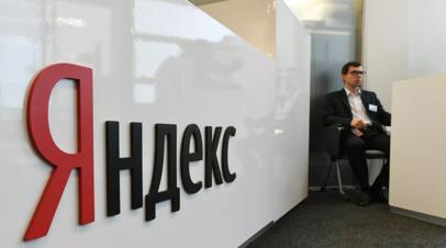 «Яндекс» сообщил о сбоях в своих сервисах