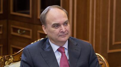 Антонов отметил важность улучшения отношений России и США