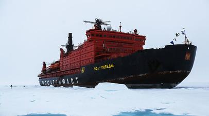 Атомный ледокол «50 лет Победы» на Северном полюсе