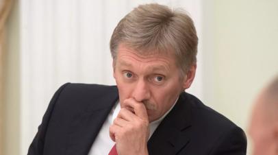 В Кремле прокомментировали сообщения об обострении ситуации в Донбассе