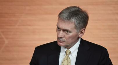 В Кремле прокомментировали невыдачу виз США российским дипломатам
