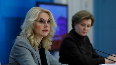 Голикова рассказала о состоянии эвакуированных с коронавирусом россиян